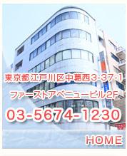 皮膚科 東京都 江戸川区 葛西|細谷皮膚科クリニック HOME